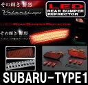 ヴァレンティ Valenti RBR-SB1 LEDリアバンパーリフレクター LED使用数:48LED(片側24LED)【主な適合 XV GPインプレッサ GRB/GHインプレッサ レガシィB4】