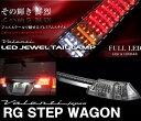 【その輝き 鮮烈】ヴァレンティ Valenti LED JEWEL TAIL LAMP RGステップワゴン後期 THRGSTP-CC-2 クリア/クローム ジュエル LEDテール テールレンズ【RCP】