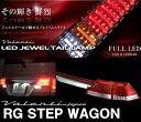 【その輝き 鮮烈】ヴァレンティ Valenti LED JEWEL TAIL LAMP RGステップワゴン前期 THRGSTP-HC-1 ハーフレッド/クローム ジュエル LEDテール テールレンズ【RCP】
