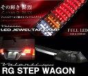 【その輝き 鮮烈】ヴァレンティ Valenti LED JEWEL TAIL LAMP RGステップワゴン前期 THRGSTP-SB-1 ライトスモーク/ブラッククローム ジュエル LEDテール テールレンズ【RCP】
