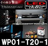 【在庫有 即納】ヴァレンティ Valenti JEWEL LED T20バルブ対応 WP01-T20-1 6パターン/2カラー ジュエルLEDウインカーポジション プレミアム