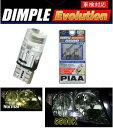 【業販特価】【プリウス・ハイブリッド車対応!】PIAA ピア DIMPLE Evolution 6600 12V 超TERA LED ・ T10タイプ TERA EVO LEDライセンスPランプ H-527
