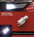 純正バルブ200%の明るさ!ヴァレンティ Valenti VL52-T16-65 JEWEL LED バルブ T16/クールホワイト6500(1個入り)