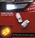 純正バルブ200%の明るさ!ヴァレンティ Valenti VL55-T20-AM JEWEL LED バルブ T20シングル/アンバー