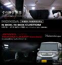 ヴァレンティ Valenti LEDルームランプセット N BOX/N BOX カスタム 用(H23.12〜 JF1/2) RL-PCS-NBX-1 JEWEL LED ROOM LAMP series