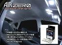送料無料 シーバスリンク ARLC206 AIR ZERO LEDルームランプセット 1年保証 u-BOX + JF1 JF2 H25.12...