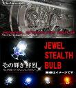 【その輝き 鮮烈】JEWEL LED ヴァレンティ Valenti SH03-T20-60 ステルスバルブ T20 シングルホワイト 6000K