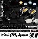【その輝き 鮮烈】高品質 高性能 ヴァレンティ Valenti【HD03】HID 35W コンバージョンキット H4 Hi/Low 6000K HD03-H4HL-60 【1年保証】