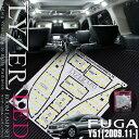 【Y51フーガ LEDルームランプセット】WORLD WING LYZER [型式(年式)Y51(H21.11〜)]LN009