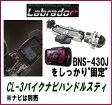 TANAX タナックス CL-3 バイクナビハンドルステ-