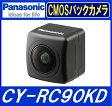【7月上旬頃発売予定】パナソニック Panasonic CY-RC90KD 【暗いところでも見える!】高画質CMOSセンサ搭載 バックカメラ/リヤビューカメラ