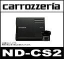 パイオニア Pioneer カロッツェリア ND-CS2 クルーズスカウターユニット※サイバーナビ用 対応機種VH99/ZH99/VH09/ZH09/ZH09-...
