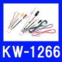 イクリプス 富士通テン KW-1266 HDD-AVN機種用拡張配線キット(AVN6806HD、AVN6606HD用)