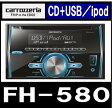 【完了】パイオニア カロッツェリア FH-580 2DIN CDチューナーメインユニット【CD+USB/ipod】 Pioneer/carozzeria