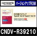 パイオニア カロッツェリア CNDV-R39210 バージョンアップROM DVD楽ナビマップ Type3 VOL.9/Type2 Vol.10 Pioneer/carozzeria【RCP】
