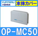 ユピテル YUPITERU OP-MC50 本体カバー
