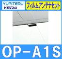 ユピテル YUPITERU OP-A1S ワンセグ用 フィルムアンテナセット【特JF】