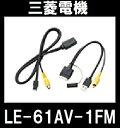 三菱電機 LE-61AV-1FM i-Pod/USB接続ケーブル(NR-MZ50N接続用)