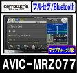 パイオニア Pioneer カロッツェリア carrozzeria 楽ナビ AVIC-MRZ077 2DINメンユニット 7V型ワイド 地デジフルセグ/Bluetooth メモリーナビ 最大32GB【地図更新3年付】