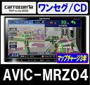 11月上旬発売予定 パイオニア Pioneer カロッツェリア carrozzeria 楽ナビ AVIC-MRZ04 2DINメンユニット 7V型ワイド ワンセグ/CDモデル メモリーナビ 最大32GB【地図更新3年付】