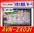 【WiFi搭載】イクリプス ECLIPSE ULTRA AVN AVN-ZX03i 大画面9型 16+16GBメモリーナビ DVD/フルセグ クルマでDS