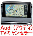【Audi TVキャンセラー】【OBD方式】アウディA6(型式4F/4G)2010年〜2015年06 MMI3G/MMI3G Plusナビ用】作業簡単!自分でで...