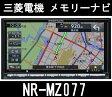 【SDカードプレゼント】三菱電機 NR-MZ077 [基本性能]フルセグ地デジ/CD・DVD再生/最大8倍速CD録音/Bluetooth