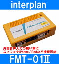 インタープラン FMT-01II 輸入車用FMトランスミッター 外部音声入力の無い車にスマフォやiPhone/iPodなど接続可能