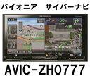 【在庫有】パイオニア カロッツェリア AVIC-ZH0777 HDDナビ サイバーシリーズ 180mm幅 2018年4月まで無料地図更新!