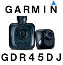 ガーミン GDR45DJ【FJ】 ドライビングレコーダー バックカメラ付属で前後同時録画可能!視野角120度で広範囲を記録