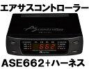 データシステム ASE662 +車種別ハーネス付 (ASE663のブラックタイプ) 人気のブラックタイプ登場!エアサスコントローラー