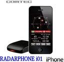 コムテック comtec RADARPHONE i01 iPhoneがそのままレーダーに! iPhone用レーダー【A】