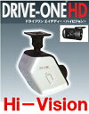 PSD ピー・エス・ディー D1HDC16N ドライブレコーダー ドライブワンHD【ハイビジョン】DORIVE-ONE HD SDカード容量:16GB 【サブ・カメラ屋外撮影用・赤外線なし仕様】