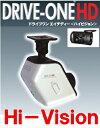 PSD ピー・エス・ディー D1HDC32I ドライブレコーダー ドライブワンHD【ハイビジョン】DORIVE-ONE HD SDカード容量:32GB 【サブ・カメラ車内撮影用・赤外線付仕様】