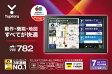 ユピテル YPF782 【C】 ポータブルナビ フルセグ搭載 メモリ 8GB  OBD/無線OP対応