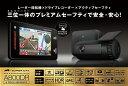 ユピテル A800DR 【FJ】 レーダー探知機xドライブレコーダーセット