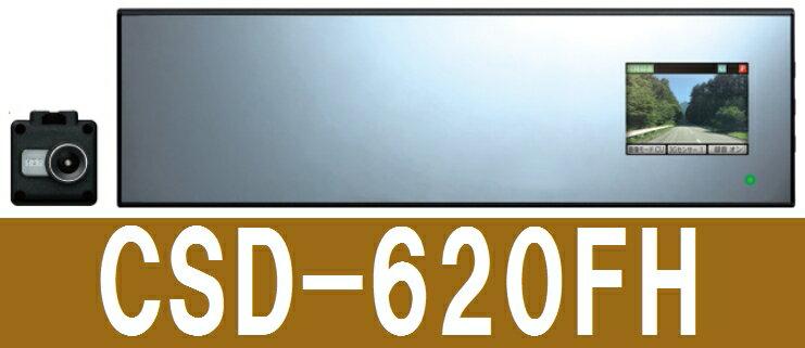 セルスター CSD-620FH【FJ】200万画素カメラ セパレートミラー型ドライブレコーダー 日本製 メーカー3年保証 16GB microSD付