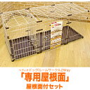"A ペティオドッグルームサークル 2Way roof expression set ""made pet building original of the line"" debuts! ! [free shipping]"