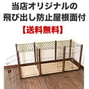 ペティオ wooden dog room circle 2Way our store original roof expression set [free shipping]