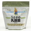 ウーリー うさぎの乳酸菌(補助食) 450g
