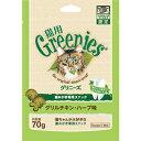 猫ちゃんが大好きな歯みがき専用スナック 猫用グリニーズ グリルチキン・ハーブ味 70g 【正規品】
