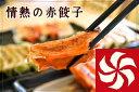 【4袋で送料無料】情熱の赤餃子12個 餃子の餃天 秋田のお取り寄せ
