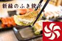 【4袋で送料無料】新緑のふき餃子12個 餃子の餃天 秋田のお取り寄せ ぎょうてん シソ餃子