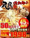 浜松餃子50個入り(北海道専用)