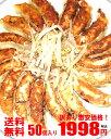【浜松餃子】【50個】【送料無料】...