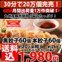 餃子 送料無料 【5000万個完売】黒餃子60本餃子60個!合計120個!約20人前!メガ盛り 餃子