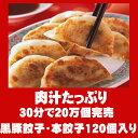 餃子 アイテム口コミ第2位