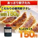 【tare】あっさり派にはコレ!こだわりの徳用餃子タレ
