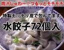 餃子 送料無料 【5000万個突破!】特製皮!モッチリ食