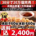 餃子 送料無料 【累計5,000万個突破】即完売!人気餃子 メガ盛り!合計120個!約20人前!